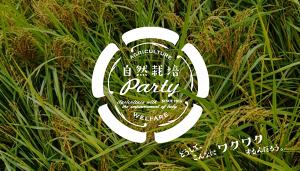 【ロゴ】自然栽培パーティ