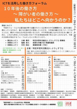 イベント田中さん講演(表)