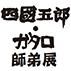 「ガタロ・四國五郎師弟」展