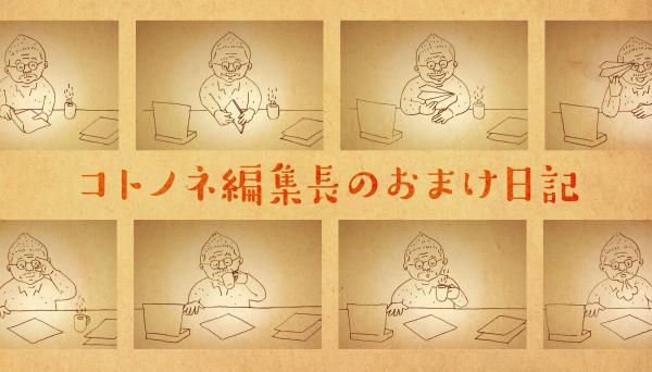 コトノネ編集長のおまけ日記