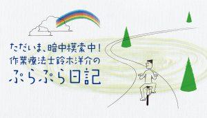 ぷらぷら日記-01