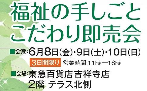 tokyuchirashi_表m
