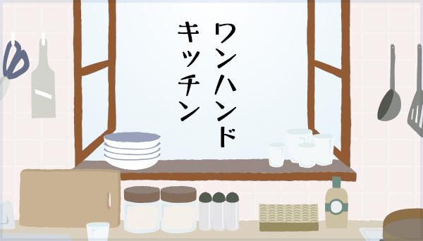 ワンハンドキッチン