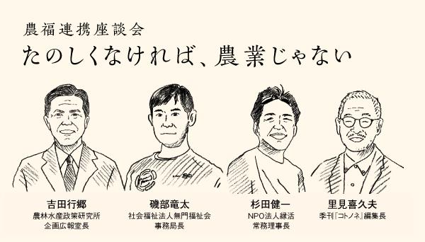 no_fuku_zadankai_02_colum