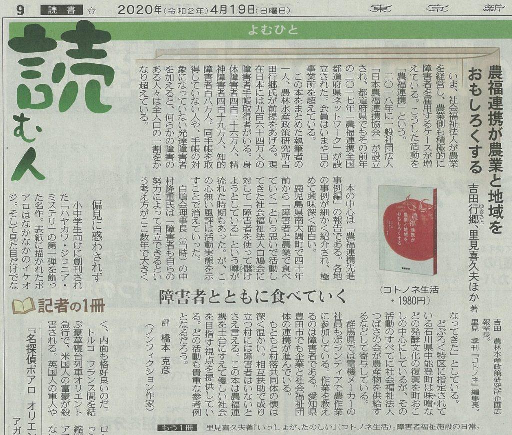 東京新聞0419