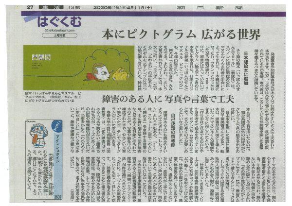 朝日新聞4月11日朝刊_page-0001