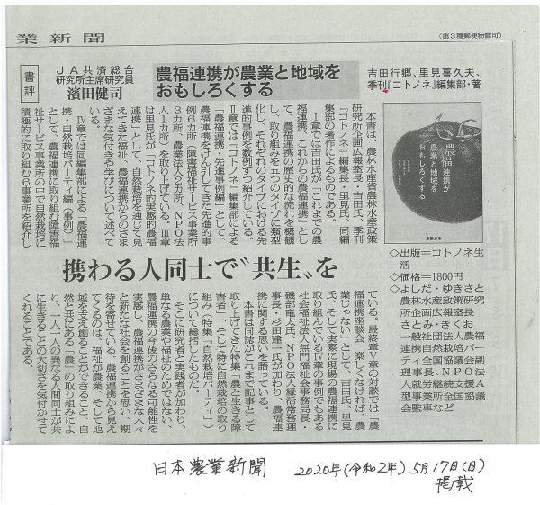 日本農業新聞20200519-0001