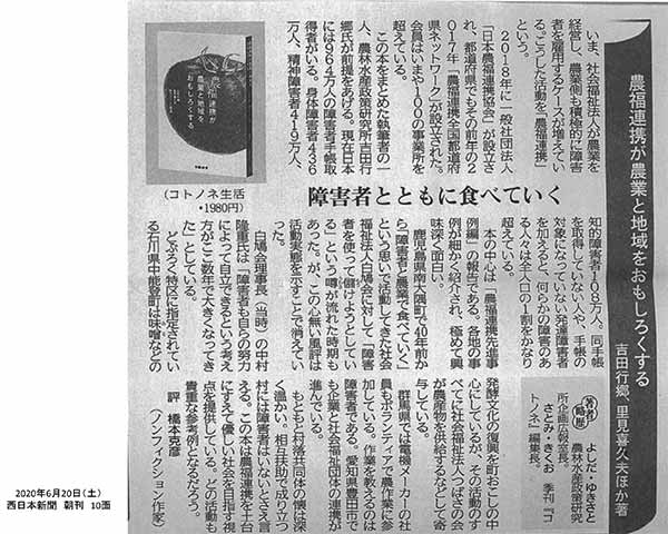 農福連携本西日本新聞