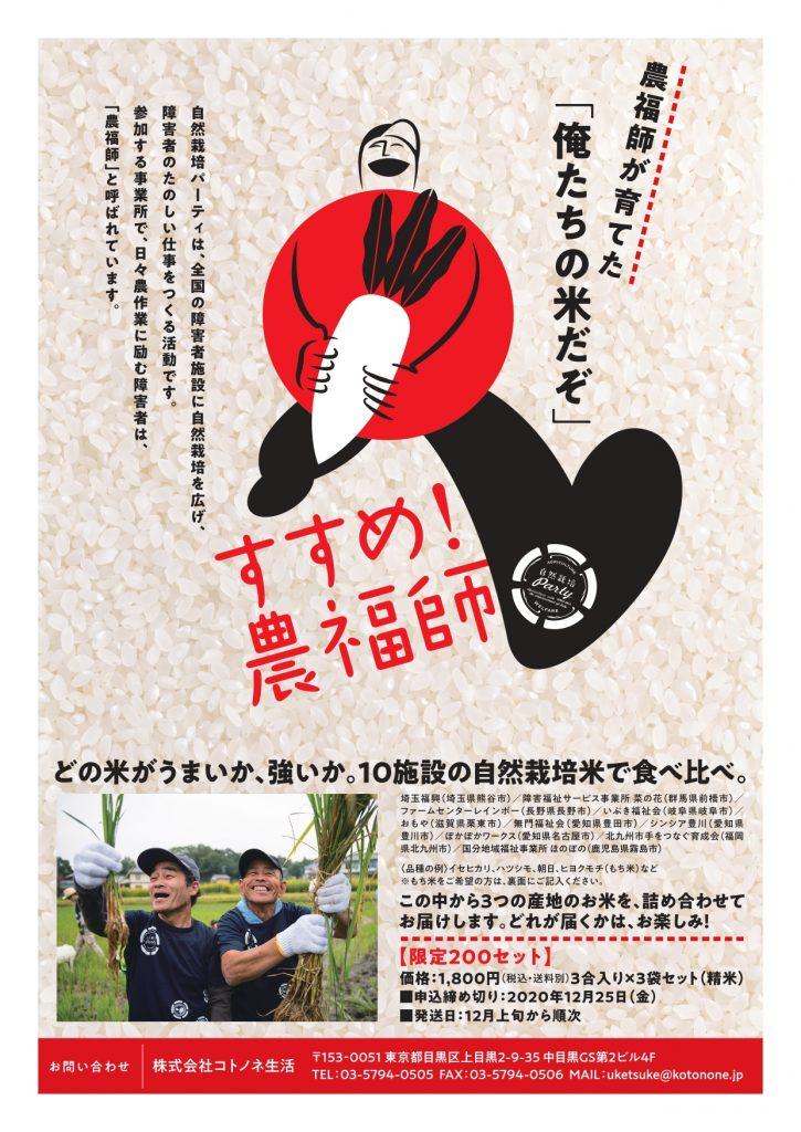 俺コメチラシ_A4 (4)_page-0001