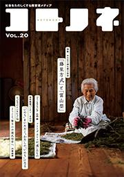 コトノネ20号表紙