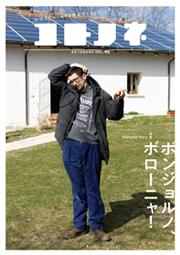 「コトノネ」Vol.11